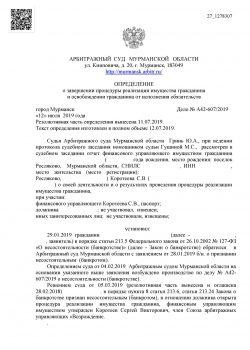 Списание долга на сумму 1978729 рублей 1 стр