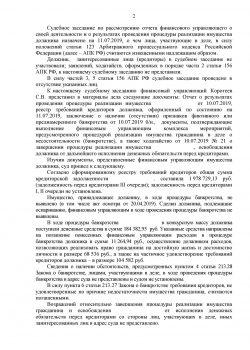 Списание долга на сумму 1978729 рублей 2 стр