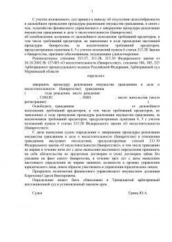 Списание долга на сумму 1978729 рублей 3 стр